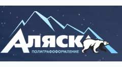 Аляска - Полиграфооформление