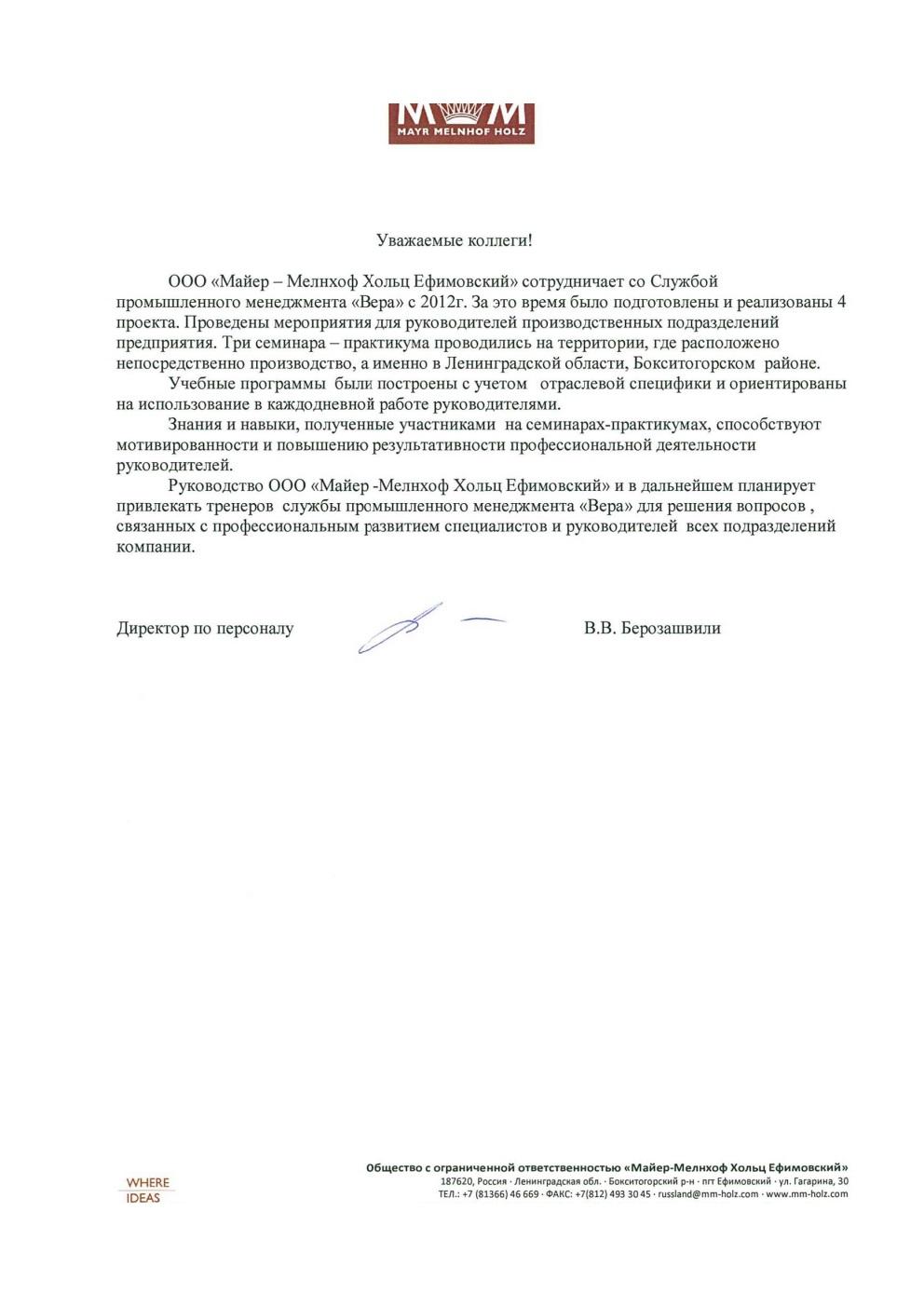ММ - Ефимовский