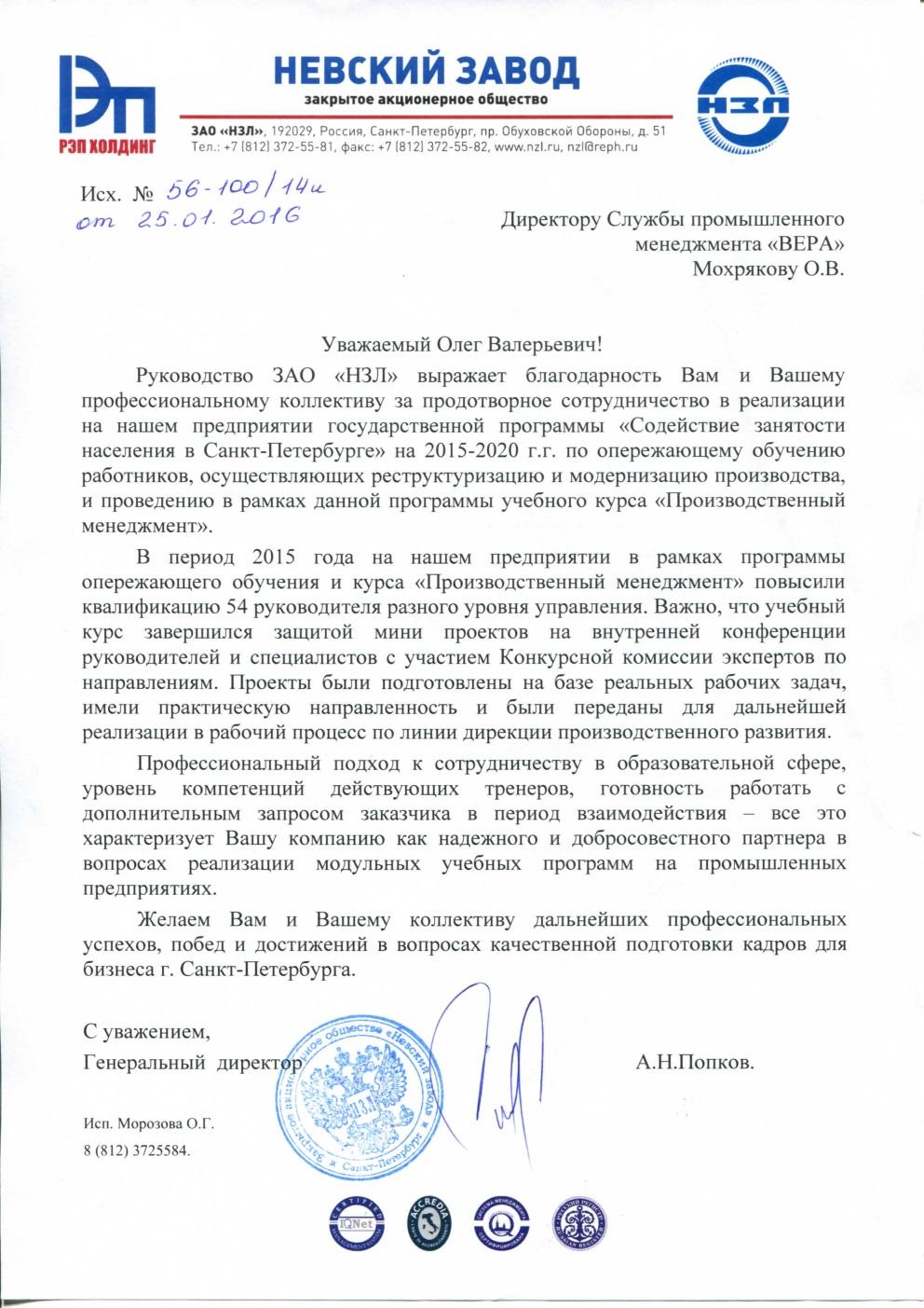 Невский завод РЭП холдинг