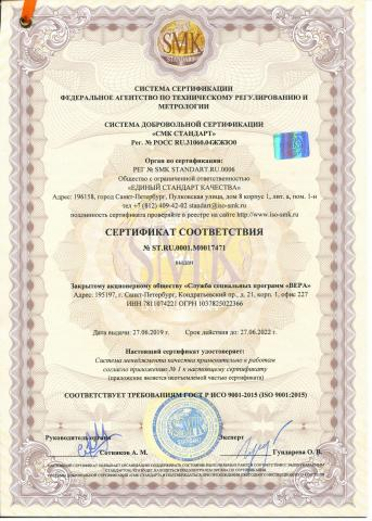 Сертификат соответствия ISO стр-1