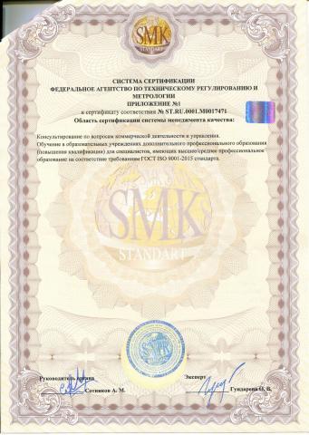 Сертификат соответствия ISO стр-2