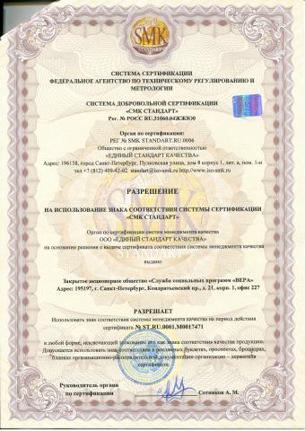 Сертификат соответствия ISO стр-3