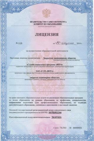 Лицензия - лицевая сторона