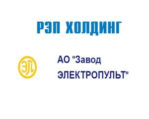 СПМ ВЕРА обучающий семинар на заводе Электропульт