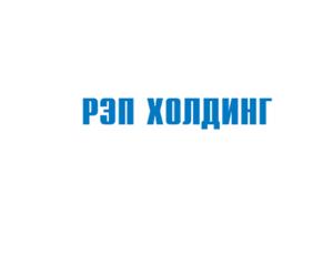 РЭП ХОЛДИНГ семинар