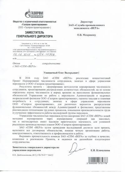 Газпром проектирование