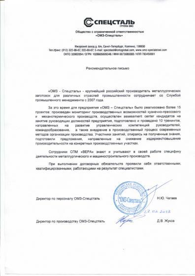 ОМЗ Спецсталь