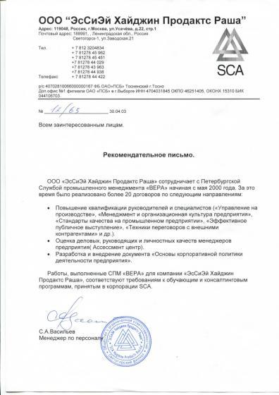 SCA Хайджин продактс Раша