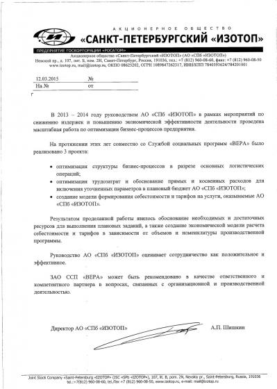 СПб Изотоп